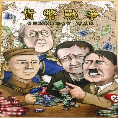 (海山桌遊城) 貨幣戰爭 Currency War 策略遊戲 繁體中文