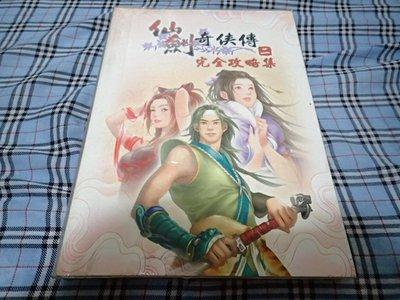 仙劍奇俠傳二攻略本