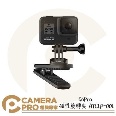 ◎相機專家◎ GoPro 磁性旋轉夾 HERO 8 7 6 MAX 適 原廠配件 背包夾 ATCLP-001 公司貨 新北市