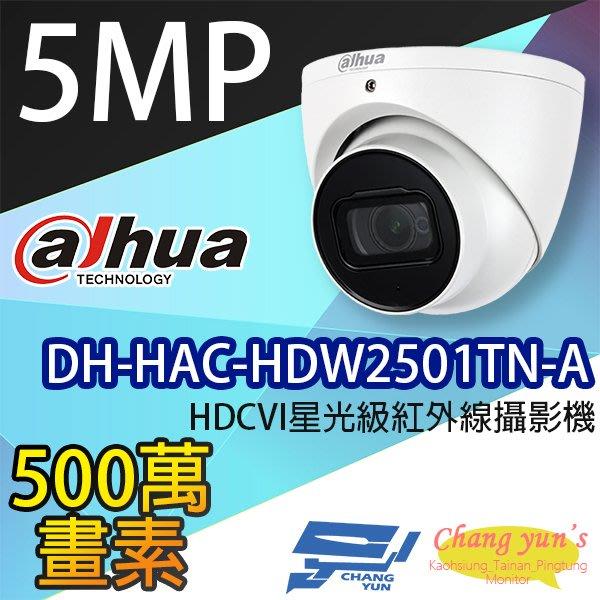 高雄/台南/屏東監視器 DH-HAC-HDW2501TN-A 5MP HDCVI星光級紅外線攝影機 大華dahua