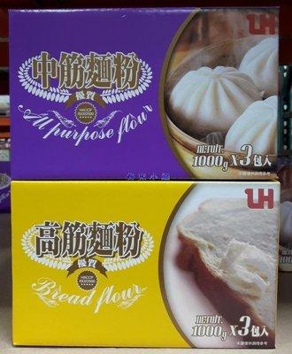 美兒小舖COSTCO好市多代購~LH 優質中筋麵粉or優質高筋麵粉(1000gx3入)