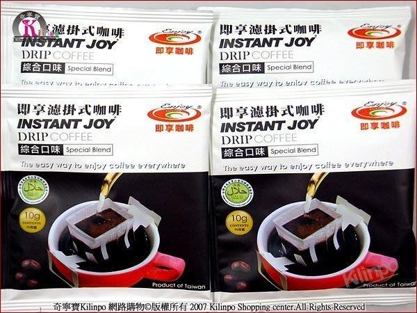 [奇寧寶YH館] 270185-00 ENJOY即享掛耳濾泡式咖啡(10包入) / 隨身包 黑咖啡 原豆咖啡