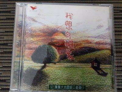 稀有試聽版CD- 我想有個家 921集集大地震賑災CD(非 蔡琴)NC