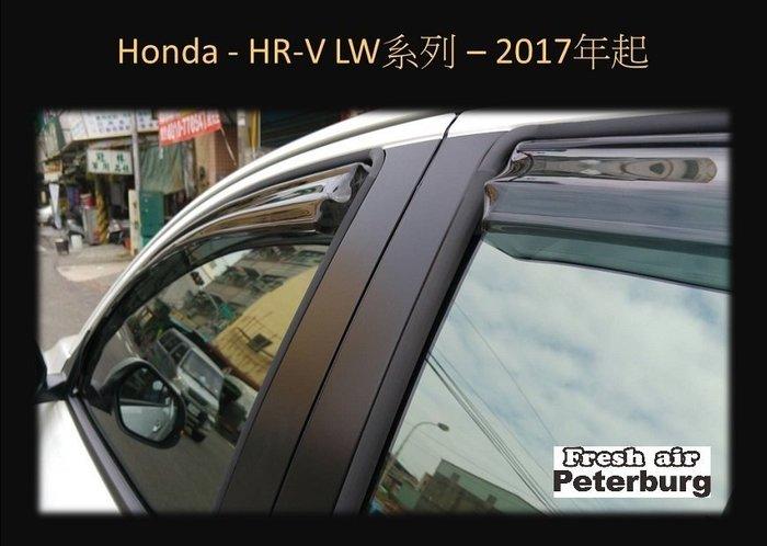 比德堡崁入式晴雨窗 本田HONDA HR-V LW系列(新造型)2017年起專用 原廠品質 (全車四片價)