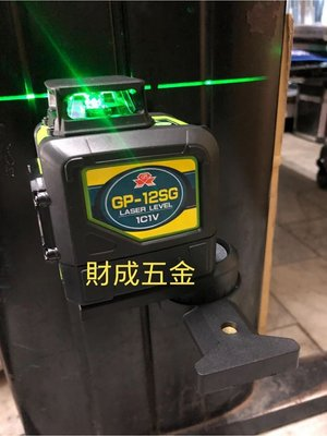 台灣 上煇 GP-12SG 1V1C 360度 真綠光 雷射水平儀  免運 一年保  板模可。缺貨中