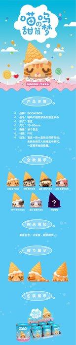 (記得小舖)BOOMBOX 盒玩-喵嗚的甜筒夢 台灣現貨
