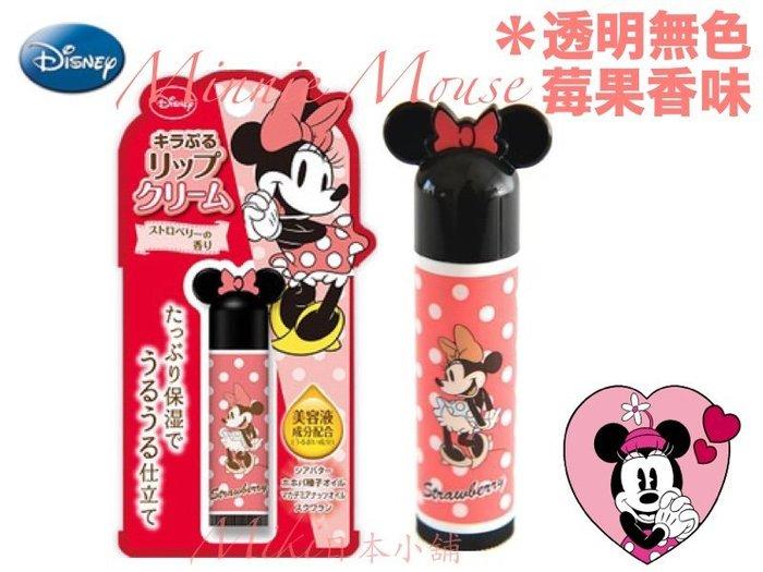 *Miki日本小舖*日本迪士尼Minnie Mouse 米妮 保濕光澤護唇膏 *紅色蝴蝶結*透明無色莓果香味