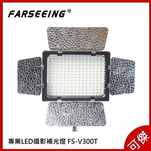 Farseeing  凡賽  FS-V300T  專業LED攝影燈 單色溫  持續燈 補光燈  勝興公司貨 可傑