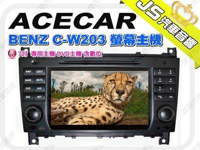 勁聲音響改裝 ACECAR BENZ C-W203 螢幕主機 7吋  專用主機 DVD主機 含數位