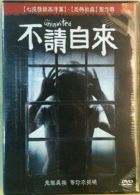 電影狂客/正版DVD台灣三區不請自來The Uninvited(七夜怪談:西洋篇/恐怖社區製作群)