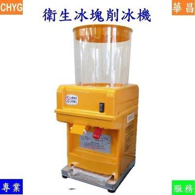 華昌  全新衛生冰塊削冰機加儲冰槽/冰塊刨冰機加儲冰槽 /餐飲設備/營業用