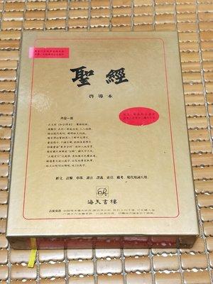 不二書店 聖經啟導本 紅色皮面華麗版 首印本 李資政國鼎謹以此書-- 1989年初版 海天書樓
