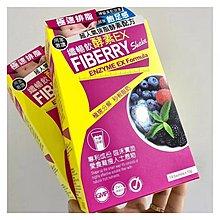 fiberry shake enzyme EX formula纖暢飲酵素 14包x1盒    順豐到付