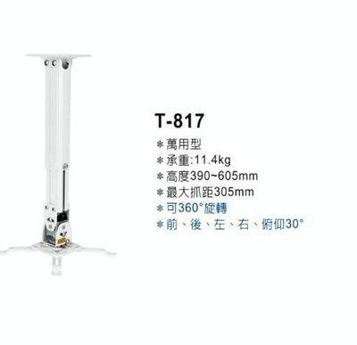 【林口豪韻專業音響】T817 投影機吊架 萬用型 39-60CM 市售投影機皆可使用