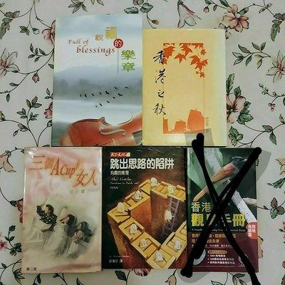 3個ACup的女人。跳出思路的陷阱。香港之秋。祝福的樂章(每本$10)