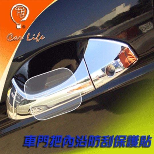 【吉特汽車百貨】3M 車門把內沿防刮 車身 保護貼 防刮貼 門把規格專用 兩片入 8x12cm