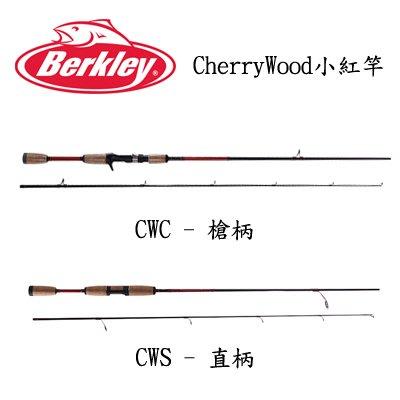 《屏東海豐》免運 全面升級Berkley 貝克力 CherryWood 小紅竿 貴賓版 602MH 662MH 槍柄直柄