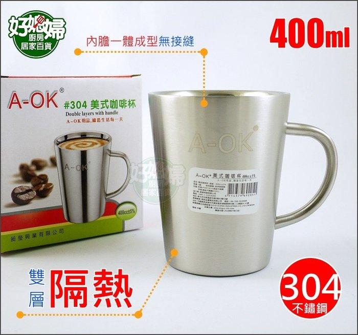 《好媳婦》A-OK【#304美式咖啡杯400ml】不鏽鋼口杯/隔熱杯/把手鋼杯/雙層防燙/水杯/兒童杯/茶杯登山露營杯子