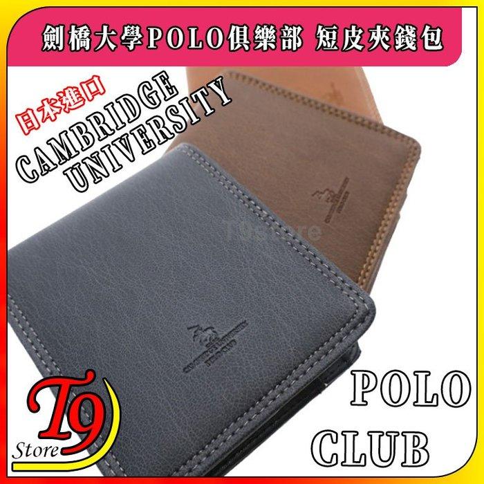 【T9store】日本進口 劍橋大學POLO俱樂部 雙折錢包 短皮夾錢包