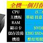 特價免運電競主機吃雞 PUBG LED電競機殼I5-2400 +16G/GTX 750+SSD120G+500G大雙碟