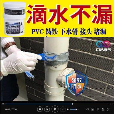 半島鐵盒 ppr水管堵漏修補膠 pvc鑄鐵下水管漏水補漏 暖氣管堵漏王防水膠