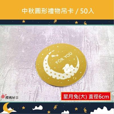~櫻桃屋~ 中秋圓形禮物吊卡 批發價$50 / 50入