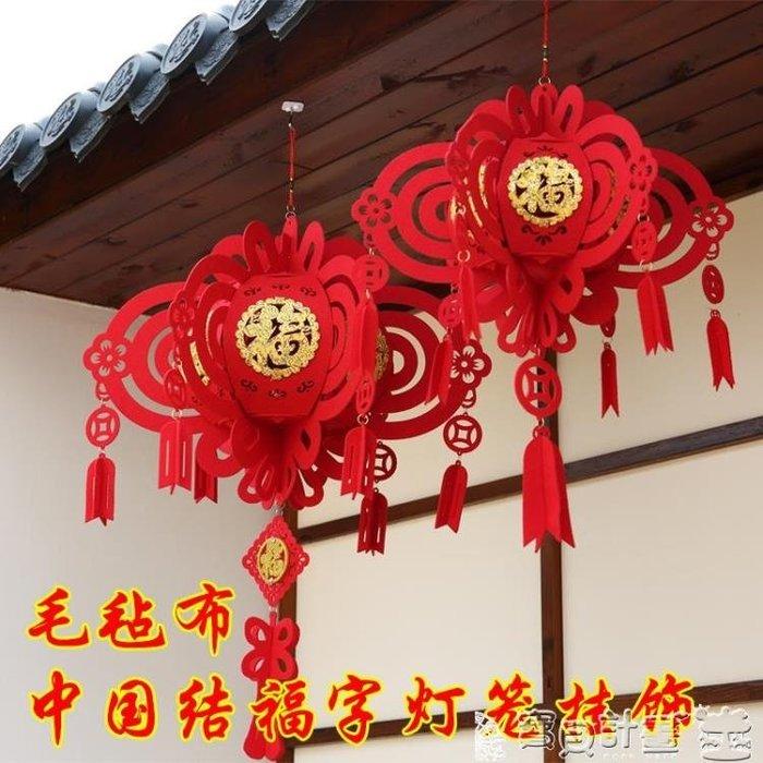 過年吊飾 毛氈布中國結款福字大紅燈籠紅燈籠圓形喬遷新居布置新年春節裝飾JD
