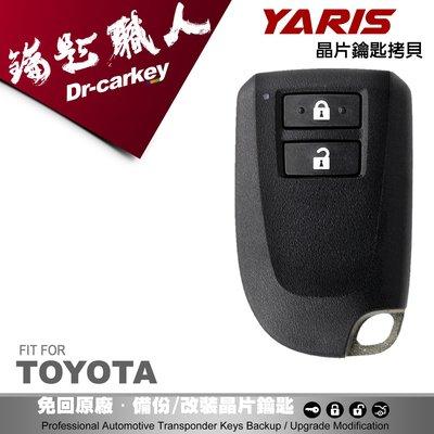 【汽車鑰匙職人】NEW YARIS 豐田汽車 晶片鎖 智慧型免鑰匙 全新配製