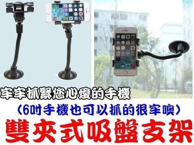 凱益新品 超牢固雙夾 6吋手機也適用 車架_手機座_手機支架_強力吸盤_導行架_萬用夾iphone6s z5 note5