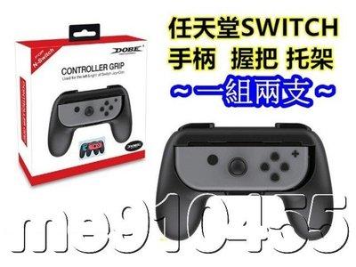 Switch 手把支架 NS 手把托架 遊戲 手把 Joy-Con 托把 小手柄 左右手把 握把 遊戲手把 支架 手把架