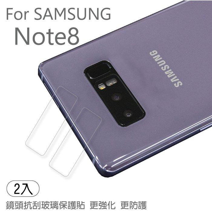 SAMSUNG三星 Note8 Note9 超薄 0.2mm 9H硬度 鋼化 鏡頭保護膜 透明玻璃貼 2入