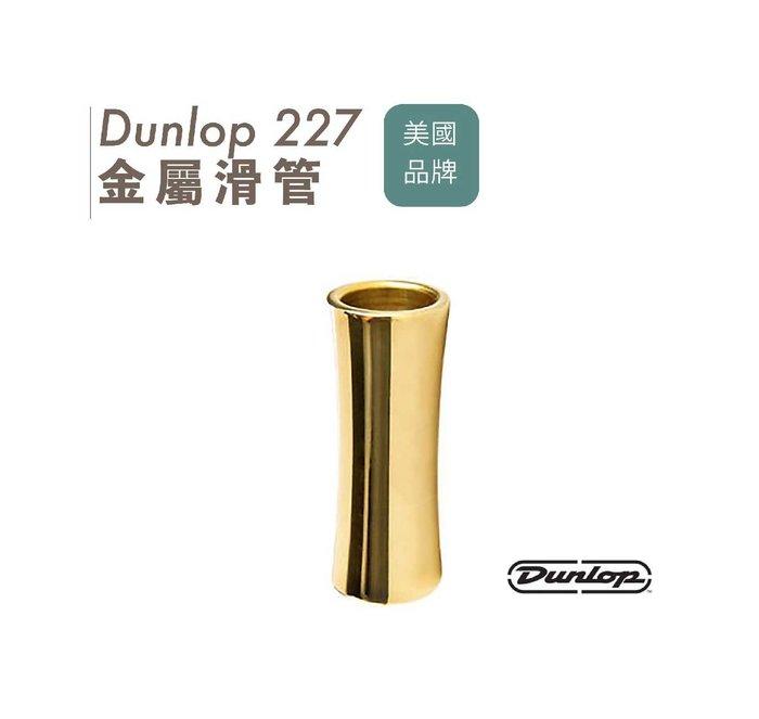Dunlop 227 金屬 銅製 滑管 滑音管 Slide JDGO-227SI - 【黃石樂器】