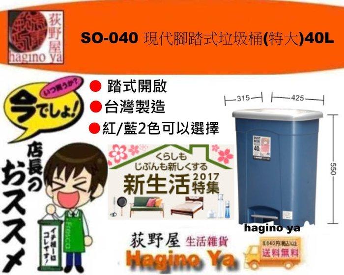 荻野屋/SO-040 現代腳踏式垃圾桶(特大)/環保置物桶/醫院用資源分類回收/廁所垃圾桶/直購價