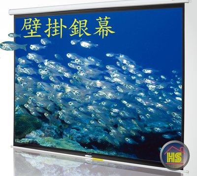 【HS88】全新 投影機銀幕 118吋 壁掛式銀幕 84*84 標準型無接縫