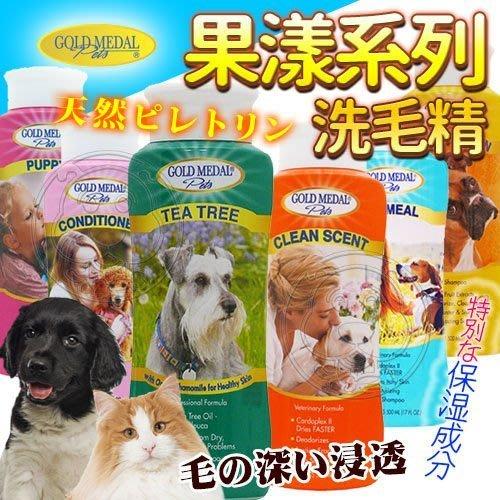 【🐱🐶培菓寵物48H出貨🐰🐹】康蒂娜》果漾系列寵物洗毛精多種毛髮需要洗淨元素-500ml 特價288元