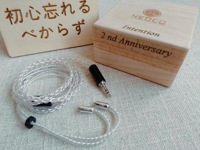 《小眾數位》NEOCO Intention 耳機升級線 單晶銅鍍銀 CM/MMCX 另有 OC 漢聲 RSD