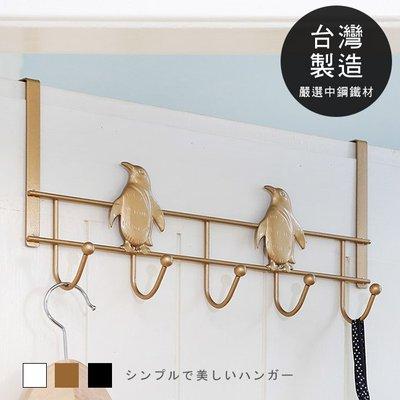 免運【居家大師】 企鵝造型門後五勾掛架...