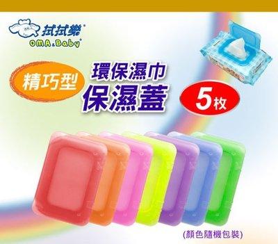 《昇達》【濕紙巾】拭拭樂環保濕巾保濕蓋精巧型(小)5入裝 可重複使用 SS0040