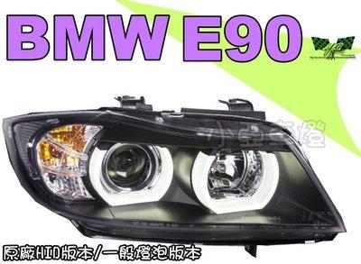 小亞車燈*BMW E90 320 335 U型導光 LED光圈 黑框魚眼 頭燈 大燈 E90大燈 原廠無HID專用