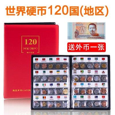 有一間店~世界120國硬幣收藏冊 外國硬幣120枚各國外國錢幣贈外國紙幣1張#規格不同 價格不同#