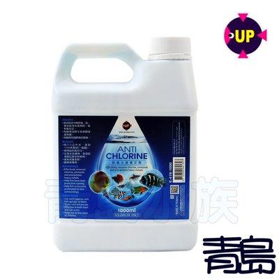 AA。。。青島水族。。。E-419-1000 台灣UP雅柏-----除氯水質穩定劑==1000ml