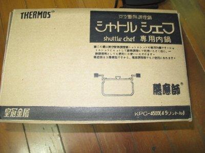 膳魔師真空悶燒鍋(燜燒鍋)專用的內鍋4.5公升,適用【RPC-4500】