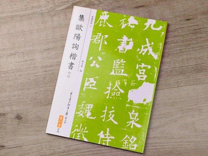 韓非子小舖~ 書法名碑字帖-寫書賞詩系列3-集 歐陽詢楷書(1)(麋研齋出版)