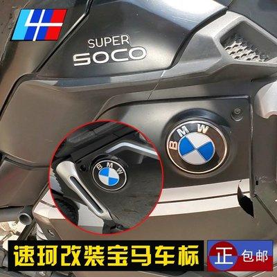 小紅帽 BMW寶馬改裝速珂車標 藍白 黑白色SOCO TC TS CU摩托車電動車標志