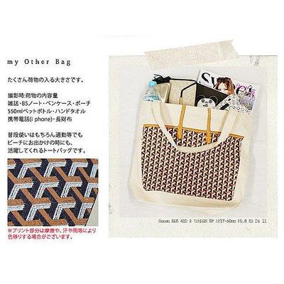 *庄野小舖* 日本代購【My Other Bag】類似Goyard圖騰土黃咖啡色托特包 (現貨在日本) 100%全新