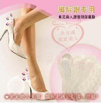 【批貨達人】高跟鞋必備腳後跟防磨舒適保護貼