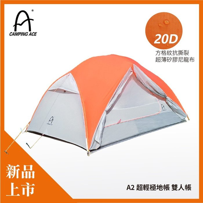 丹大戶外用品 野樂【Camping Ace】超輕極地帳 (雙人帳) A2