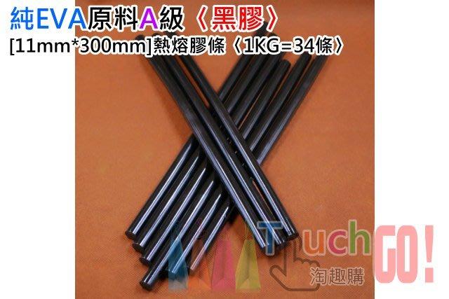 〈淘趣購〉純EVA原料A級[11mm*300mm]熱熔膠條〈黑膠、1KG=34條)高粘型熱熔膠棒|熱熔膠槍 熱熔槍