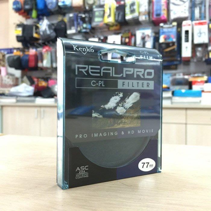 【華揚數位】☆全新 KenKo REAL PRO CPL 77mm 環型偏光鏡 SLIM 超薄框 防潑水 公司貨