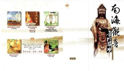 AO-2007 南海觀音普陀勝境 VCD